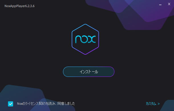NoxPlayerをインストール