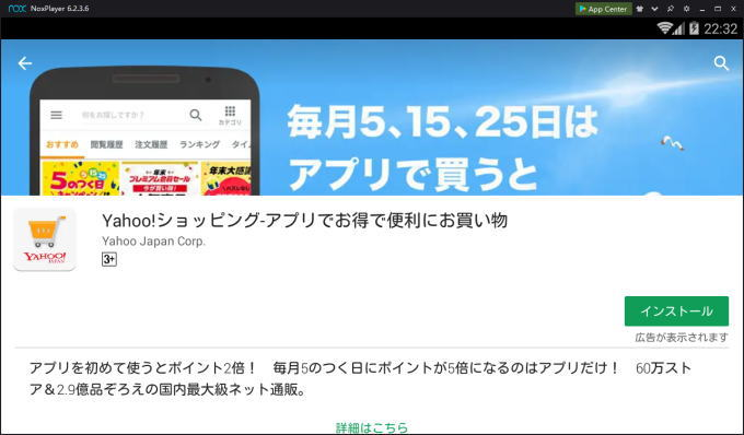 Yahoo!ショッピングアプリをインストールする