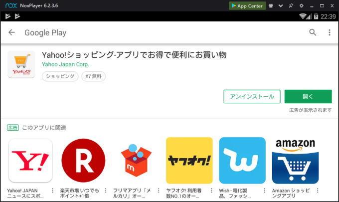 Yahoo!ショッピングアプリを起動します