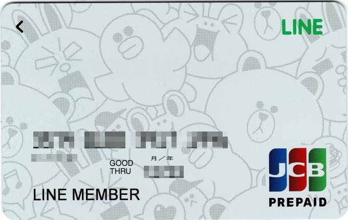 無料のプリペイドカード「LINE Payカード」
