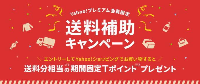 Yahoo!ショッピングでプレミアム会員限定「送料補助キャンペーン」