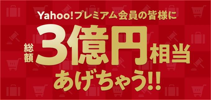 Yahoo!プレミアム会員限定「総額3億円相当あげちゃうキャンペーン」