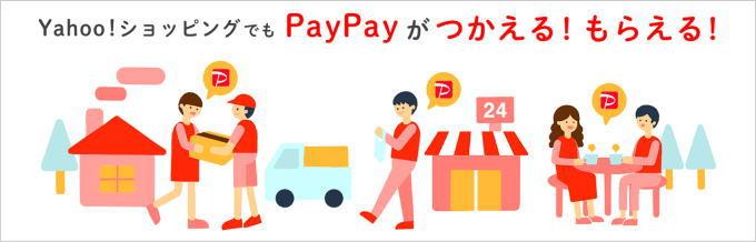 Yahoo!ショッピングのPayPay残高払いとは