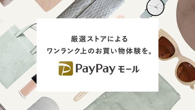 Yahoo!ショッピングとPayPayモールの違いは?