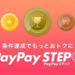 【2021年9月】PayPayステップはこうやって攻略すべし!Yahoo!ショッピングで最大+7%、PayPayモールで最大+9%